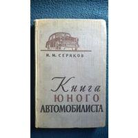И.М. Серяков  Книга юного автомобилиста. 1957 год
