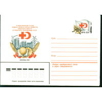 1981 ХМК ОМ СССР Съезд обществ красного креста