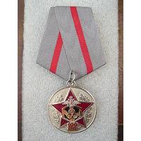 Медаль юбилейная. 100 лет Войскам РХБЗ ВС РФ. Нейзильбер с золочением.