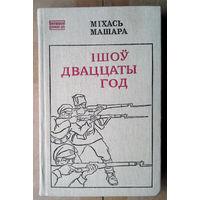 """Мiхась Машара """"Iшоў дваццаты год"""""""