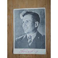 Афвтограф летчика-космонавта Поповича П. на открытке.