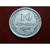 10 коп,1930 г.Брак двусторонний(18)