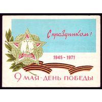 1971 год 9 мая День Победы