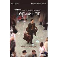 Фильмы: Терминал (Лицензия, DVD)