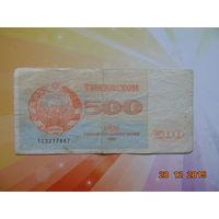 Узбекистан 500 сум 1992г. (  не частая )
