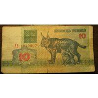 10 рублей 1992г. Серия АЕ