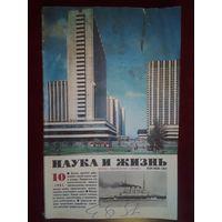 Наука и жизнь 1985 10 СССР журнал