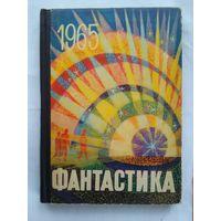 Фантастика. 1965. Выпуск ІІІ.