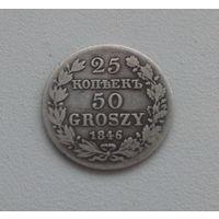 25 копеек - 50 грошей 1846г. С РУБЛЯ!!!