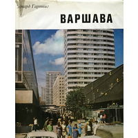ВАРШАВА - ФОТОАЛЬБОМ - 1974