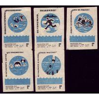 5 спичечных этикеток 1973 год Будьте осторожны Гомель