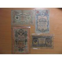 4 банкноты одним лотом
