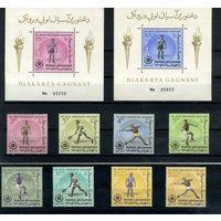 Афганистан 1963г, спорт, 8м. 2бл.