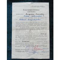 Благодарственное письмо подписанное генералом армии Квашниным.
