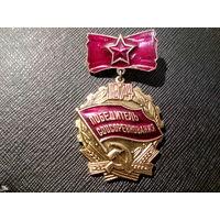 Победитель соцсоревнования 1974