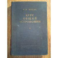 Курс общей астрономии. 1951 г И.Ф. Полак