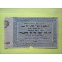 Лотерея Помгол (подпись Калинина) 500000 руб 1922 г.