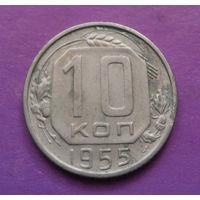 10 копеек 1955 года СССР #12