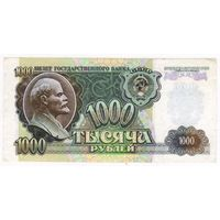 1000 рублей 1992 г.  ВН 7734398