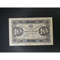 10 рублей 1923 года, AUNC !! c 1 руб !