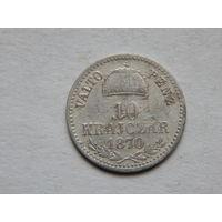 Венгрия 10 крейцеров 1870г