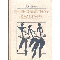 ПЕРВОБЫТНАЯ КУЛЬТУРА, М., 1989