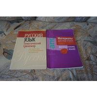 Французский язык для подготовки к выпускному экзамену