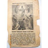 """Воскресный листок """"Преславное Преображение Господне на горе Фавор"""", номер 442, 1908 г."""