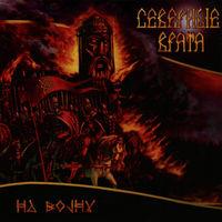 Северные Врата - На Войну (CD)