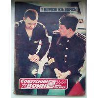 Журнал Советский воин 16 1991