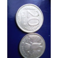 Монеты 20 руб. 1992 года