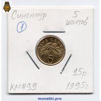 5 центов Сингапур 1995 года (#1)