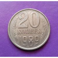 20 копеек 1989 СССР #04
