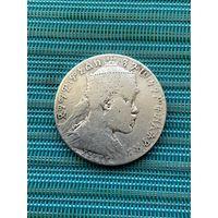 Эфиопия 1 быр 1903 г., самый редкий и дорогой год.
