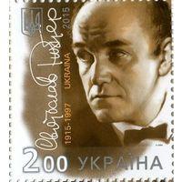 100 лет со дня рождения пианиста и общественного деятеля Святослава Рихтера 2015 Украина **