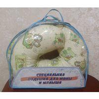 Подушка специальная для мамы и малыша из файбертека.