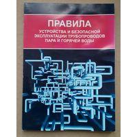 Правила устройства и эксплуатации трубопроводов горячей воды и пара