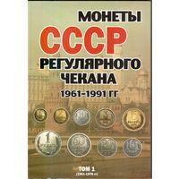 Альбом для монет СССР регулярного чекана 1961-1991 2 тома
