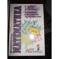 Готовимся к экзаменам по математике.  Потапов М.К., Олехник С.Н., Нестеренко Ю.В.