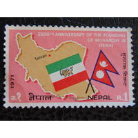 Непал 1971г. Флаги Ирана и Непала.