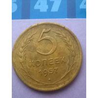 5 копеек 1957 года СССР.Красивая монета!Родная патина!