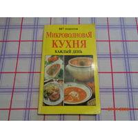 """Книга """"Микроволновая кухня каждый день""""  (бонус при покупке моего лота от 5 рублей)"""