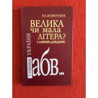 В.В.Жайворонок Большая или маленькая буква? Словарь-справочник.