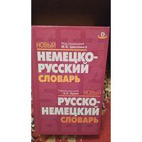 Новый немецко-русский словарь. Новый русско-немецкий словарь.