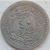 4. Турция 40 пара 1911 год