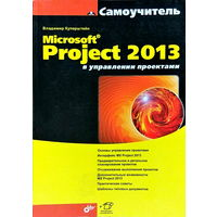 Microsoft Project 2013 в управлении проектами (уценка)