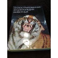 Станек. Иллюстрированная энциклопедия животных