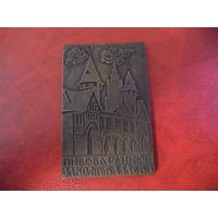 Плакетка ПИВОВАРЕННЫЙ ЗАВОД им. БАДАЕВА (омеднненый силумин, 5х8 см)