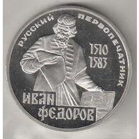 1 рубль 1983 И.Федоров пруф стародел