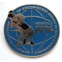 1974 г. Международный турнир по классической борьбе на приз Поддубного. Ленинград.